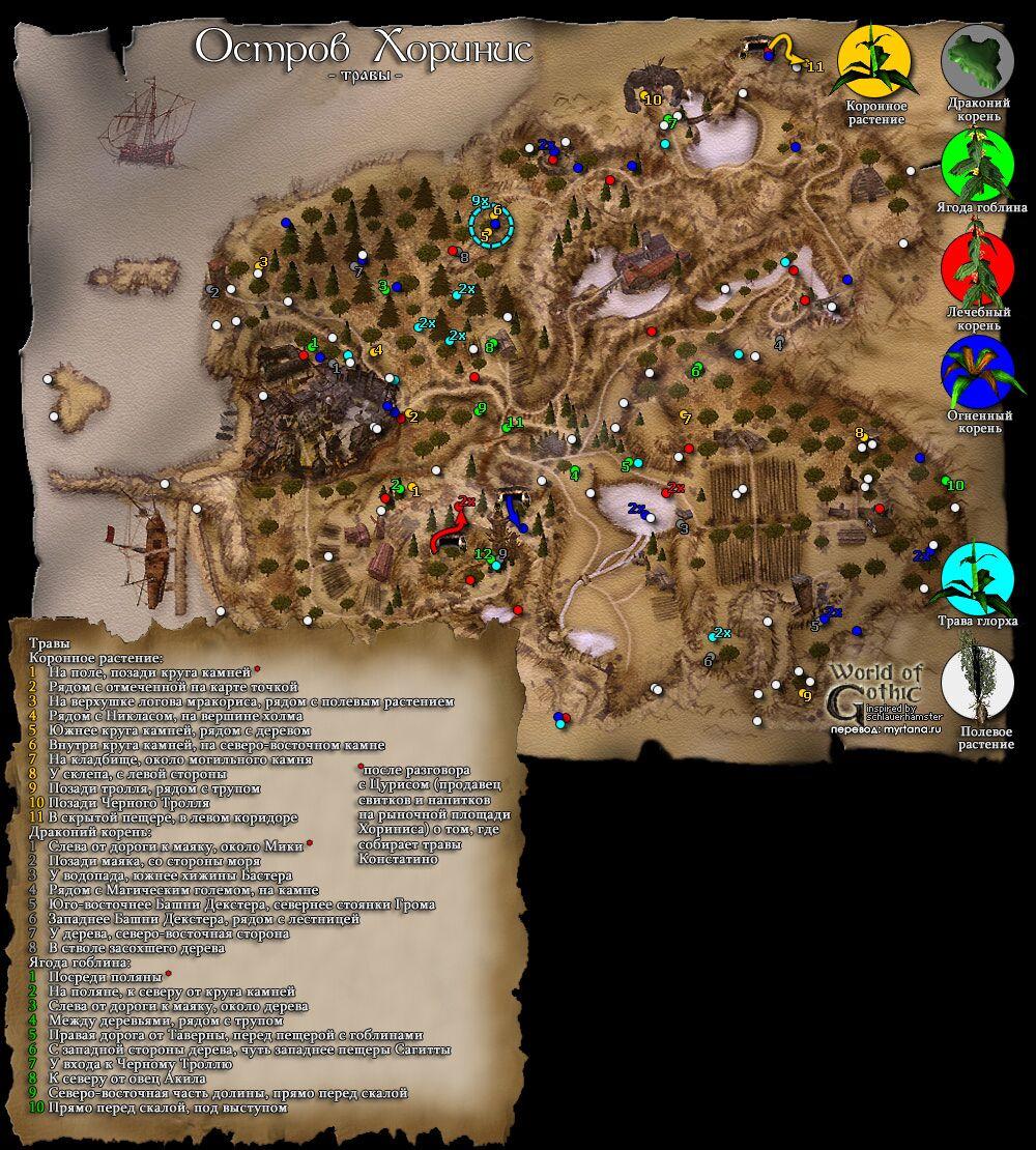 Карты Готики 2 (Gothic 2)